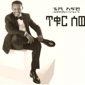 Teddy Afro - Tikur Sew 001