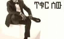 Tikur Sew – Teddy Afro